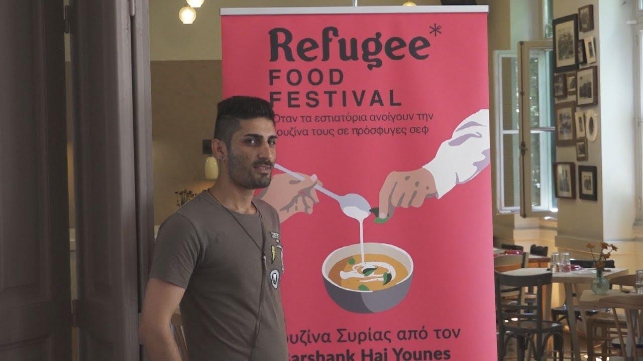 Ξεκινάει το Φεστιβάλ Μαγειρικής Προσφύγων στην Αθήνα