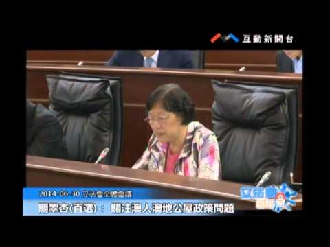 關翠杏立法會議程前發言 20140630