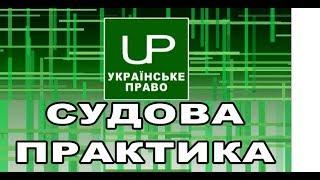 Судова практика. Українське право. Випуск від 2018-05-02