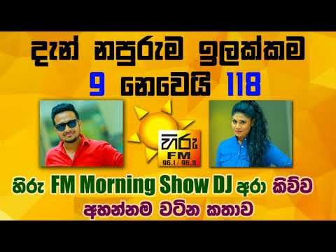 Hiru Fm Morning Show