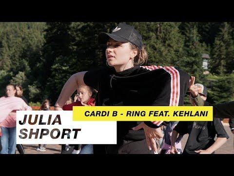 Cardi B - Ring feat. Kehlani | Choreography by Julia Shport | D.Side Dance Studio