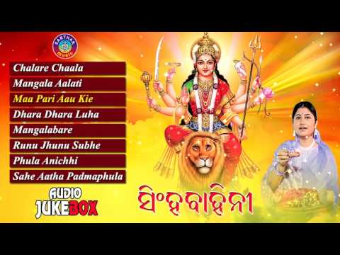 Video SINGHA BAHINI Odia Durga Bhajans Full Audio Songs Juke Box || Namita Agrawal || Sarthak Music download in MP3, 3GP, MP4, WEBM, AVI, FLV January 2017
