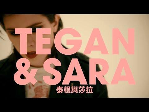 Tegan And Sara泰根與莎拉 - Boyfriend男朋友 (華納official HD 高畫質官方中字版)