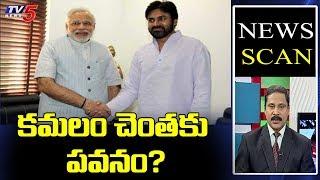 కమలంతో జనసేనాని దోస్తీ! | News Scan Debate with Ravipati Vijay