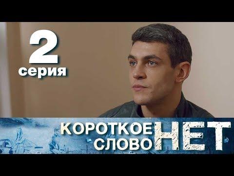 Короткое слово нет - Серия 2 - Мелодрама 2017 HD