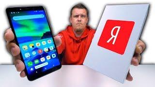 Яндекс Телефон… Ты должен был стоить 7990 с самого начала!