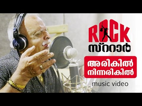 Arikil Ninnarikil Song Video HD, Rockstar Malayalam Movie