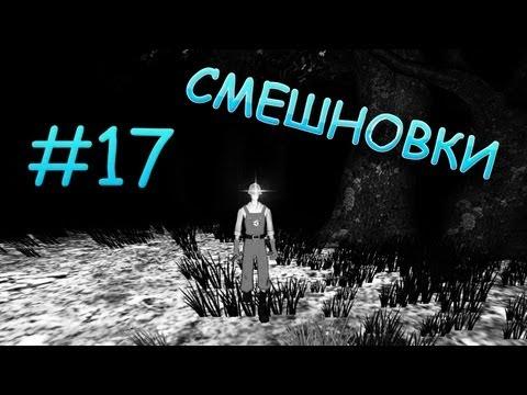 Смешновки #17 - Survivers