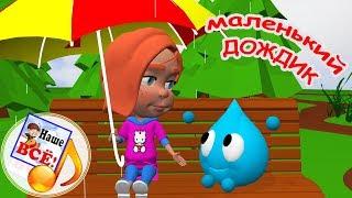 МАЛЕНЬКИЙ ДОЖДИК 3д. Мульт-песенка, видео для детей.