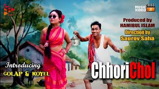 Chori Chal | Saurov Saha | Full Assamese Video Song | SB Music
