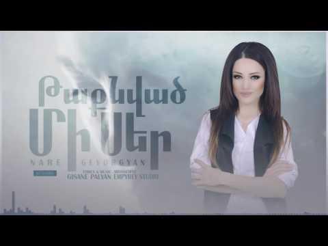 Nare Gevorgyan - Taqnvac Mi Ser