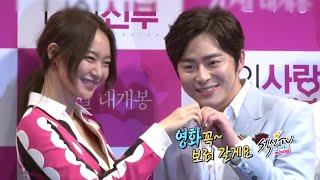 Section TV, New Movie 'My Love My Bride' #07, '나의 사랑 나의 신부' 조정석, 신민아 20140907