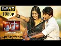 Video: Paisa Full Length Telugu Movie || DVD Rip 2014