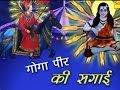 Jahaveer Gogaji Kissa   Goga peer Ki Sagai   Kala Ram, Renu Kumar