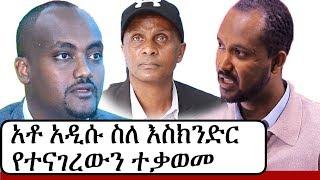 Ethiopia: አቶ አዲሱ ስለ እስክንድር የተናገረውን ዮናታን ተስፋየ ተቃወመ | Eskinder Nega | Addisu | Yonatan Tesfaye