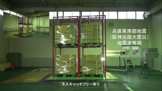 ネスキャッチフリー耐震実験