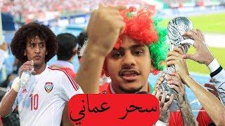 حقيقة فوز عُمان على الإمارات في نهائي كأس الخليج 23 ! | إبراهيمو في الكويت