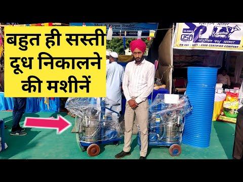Video अति सस्ती मशीनें Cow Buffalo Milking machine cheap price subsidy in india in hindi download in MP3, 3GP, MP4, WEBM, AVI, FLV January 2017