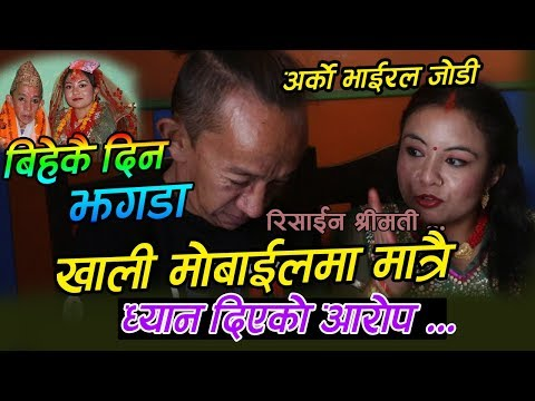 (नेपालमा फेरी अर्को भाईरल जोडी,बिहेकै दिन झगडा ,खालि मोबाइलमा BG भए पछि . Lekh Moktan /Rukmani Khadka - Duration: 20 minutes.)