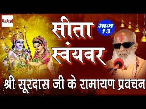 Video Surdas Ji Ke Ramayan Pravachan Part 13 | सीता स्वयंवर | Sita Swayamvar | Natraj Cassette Barhi download in MP3, 3GP, MP4, WEBM, AVI, FLV January 2017