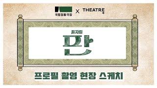 뮤지컬 <판> 프로필 촬영현장 1 영상 썸네일
