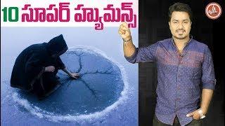 Video TOP 10 SUPER HUMANS   Unknown Facts About SUPER HUMANS in Telugu   Vikram Aditya Videos   EP#61 MP3, 3GP, MP4, WEBM, AVI, FLV Agustus 2018