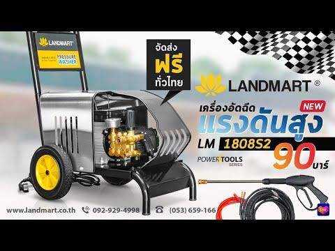 PRESSURE WASHER เครื่องอัดฉีดแรงดันสูง 7,890 บาท ส่งฟรี