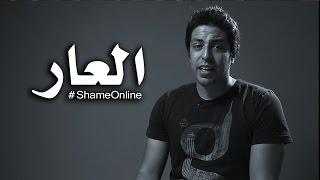 خالد الشريف : العار و الفضيحة