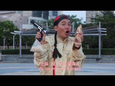 黃建東 - 唱 PPAP學廣東話