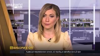 Випуск новин на ПравдаТУТ Львів 13.10.2018