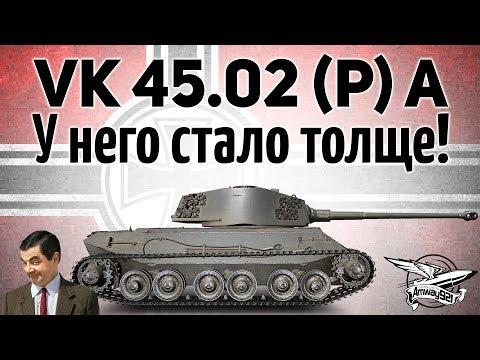 VK 45.02 (P) Ausf. A - У него стало толще - Гайд