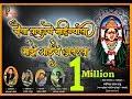 Chaita Pakache Mahinyala   Sonali Bhoir Sachin Pardeshi 9699968996
