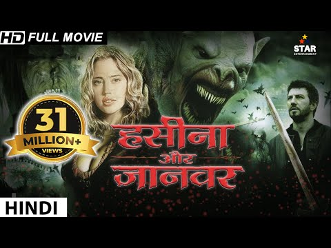 हसीना और जानवर (2018) New Released Full Hindi Dubbed Movie | Hollywood Movie In Hindi | Hindi Movie