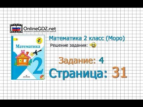 ГДЗ решебник по математике 4 класс Моро Волкова 1, 2 часть