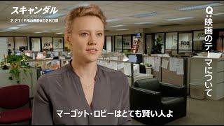 映画『スキャンダル』ケイト・マッキノンインタビュー