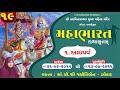 Mahabharat Kathamrut  Day 5 Part 1