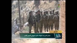 فلسطين / مجلس الأمن يبحث انتهاكات الكيان الصهيوني الخميس القادم
