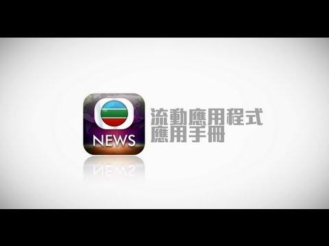 Video of 無綫新聞