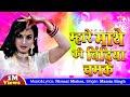 Super hit Rajasthani (Marwari) Traditional Seema Mishra Video Songs