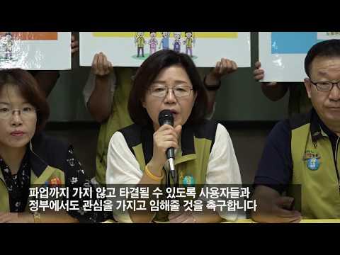 보건의료노조 집단쟁의조정 신청 기자회견(8/21)