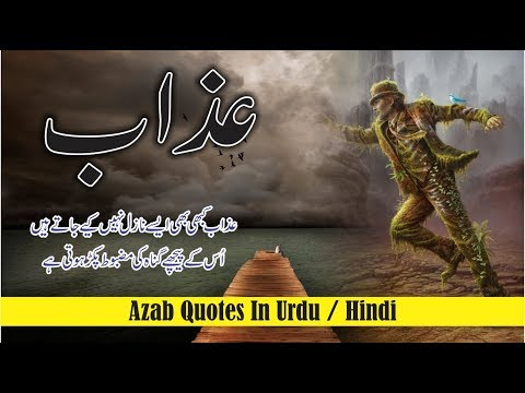 Short quotes - Azab life changing Urdu quotes with voice and images  inspirational urdu hindi quotes