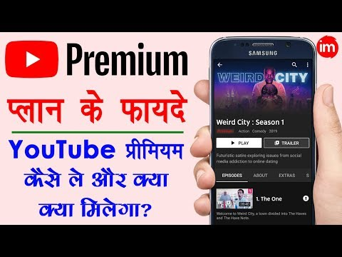 YouTube Premium Explained in Hindi - YouTube Premium Benefits and Plans in Hindi | Full Hindi Guide