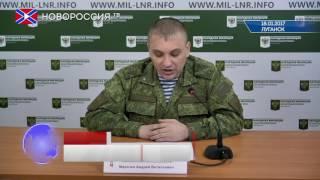 Сводка от Народной Милиции ЛНР 18 января 2017 года