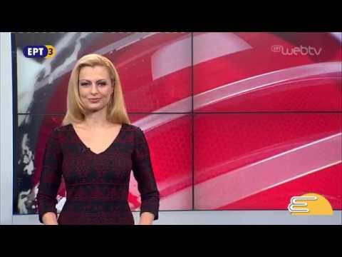 Τίτλοι Ειδήσεων ΕΡΤ3 10.00 | 24/10/2018 | ΕΡΤ