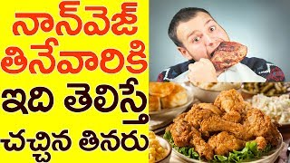 SHOCKING Facts That You NEVER Knew About Non-Veg