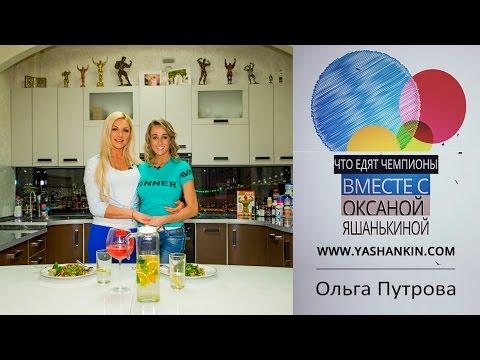 Оксана Яшанькина - Что едят чемпионы?  Ольга Путрова. (видео)