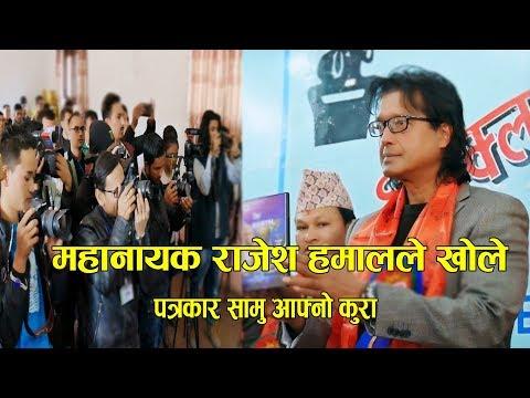 (महानायक राजेश हमालकाे हातबाट शुरू भयाे विश्वमै.... 2 minutes, 19 seconds.)