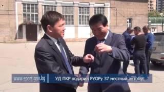 УД ПКР подарил РУОРу 37 местный автобус