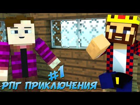 ИЩЕМ КРАСИВЫЙ СКИН - Майнкрафт РПГ Приключения #1