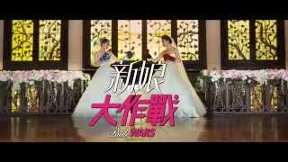 Nonton                                         Bride Wars Hong Kong Trailer Film Subtitle Indonesia Streaming Movie Download